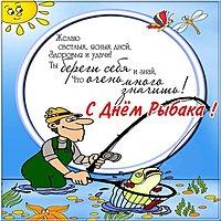 День рыбака фото картинка стихи