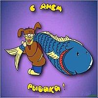 День рыбака картинка с юмором