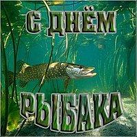 День рыбака картинка
