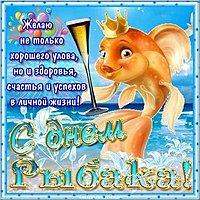 День рыбака открытка картинка