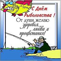 День рыболовства открытка