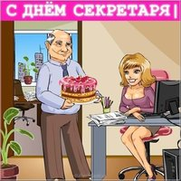 День секретаря картинка смешная