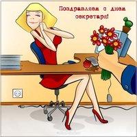 День секретаря открытка прикольная