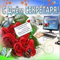 День секретаря поздравление картинка