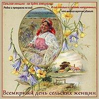 День сельских женщин открытка