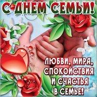 День семьи открытка