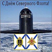 День Северного Флота картинка
