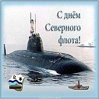 День Северного Флота открытка