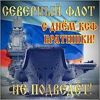 День Северного Флота России картинка