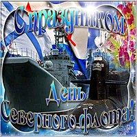 День Северного Флота России открытка