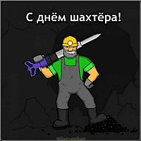 День шахтера картинка