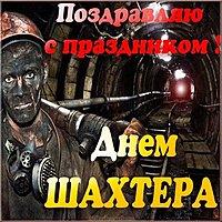День шахтера открытка фото