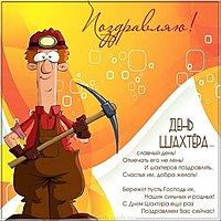 День шахтера открытка поздравление