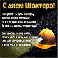 День шахтера открытка