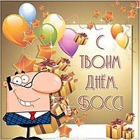 День шефа босса открытка