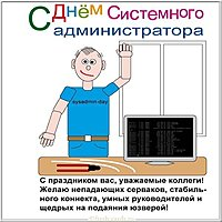 День системного администратора картинка поздравление