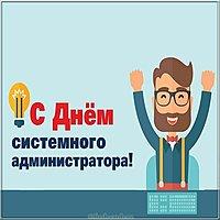 День системного администратора картинка