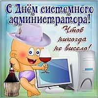 День системного администратора открытка прикольная