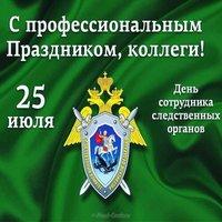 День следственного комитета рф 25 июля поздравление