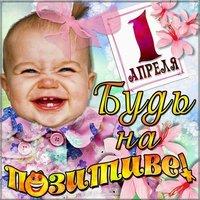 День смеха поздравление открытка с 1 апреля