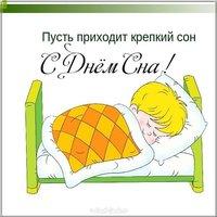 День сна картинка