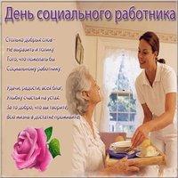 День социального работника фото картинка