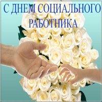 День социального работника картинка