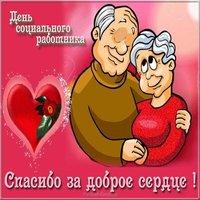 День социального работника открытка картинка