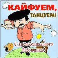 День социального работника шуточная открытка поздравление