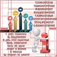 День социолога поздравление открытка