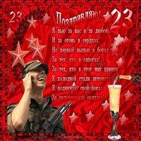 День советской армии 23 февраля открытка