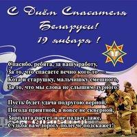 День спасателя Беларуси поздравление