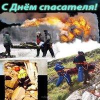 День спасателя фото открытка