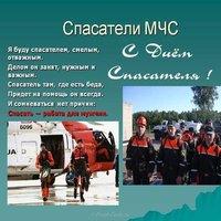 День спасателя фото поздравление