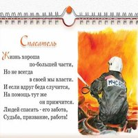 День спасателя официальное поздравление в прозе