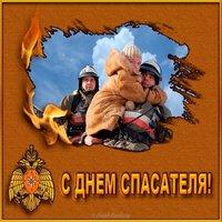 День спасателя открытка