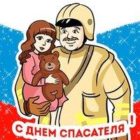 День спасателя рисунок
