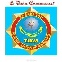 День спасателя в Казахстане открытка