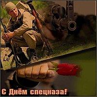 День спецназа в России картинка
