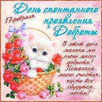 День спонтанного проявления доброты 17 февраля открытка