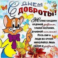 День спонтанного проявления доброты поздравление