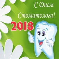 День стоматолога 2018 картинка