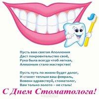День стоматолога 2018 открытка
