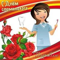 День стоматолога картинка поздравление