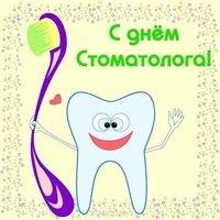 День стоматолога картинка