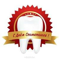 День стоматолога открытка бесплатно