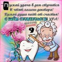 День стоматолога поздравление открытка