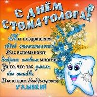 День стоматолога стихи поздравление