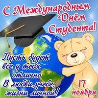 День студента 17 ноября открытка