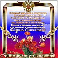 День сухопутных войск России открытка